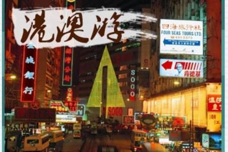 香港旅游、去港澳三日游、游港澳三天两晚游(迪士尼乐园+澳门)
