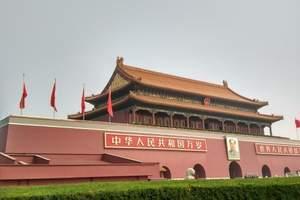 醉美北京纯玩四日游丨淄博出发、含故宫、长城、颐和园、明长陵
