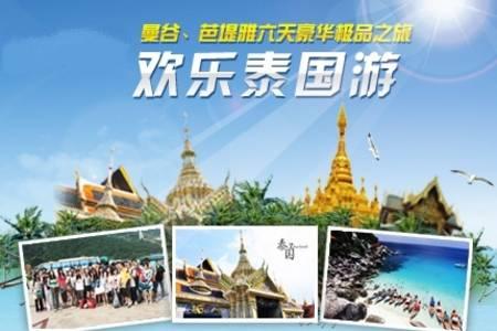 深圳去泰国旅游 深圳到泰国曼谷芭提雅6日游价格 泰国旅游报价