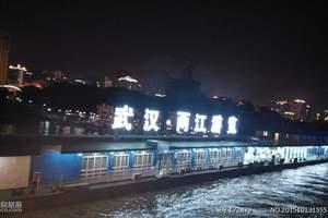 武汉两江游览(夜游长江)