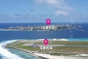 马尔代夫机场岛和度假岛均不受影响,近期暂缓安排前往马累岛