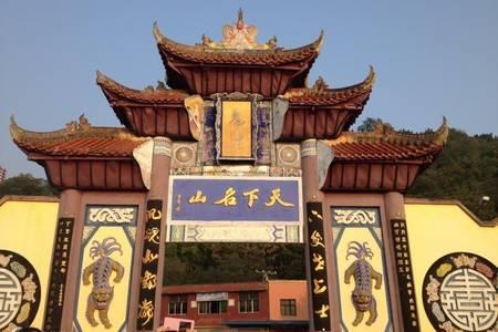重庆周边     人类亡灵的归属地-丰都鬼城+鬼城名山一日游