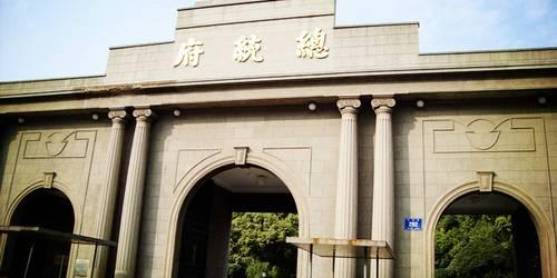 扬州南京跟团游:青岛到南京中山陵、夫子庙、扬州何园跟团3日游
