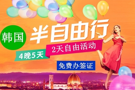韩国半自由行,青岛到韩国双飞5日游(含签证),两天自由活动