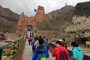 【京郊旅游】老象峰赏春、石林峡观瀑 汽车二日游(京郊游)