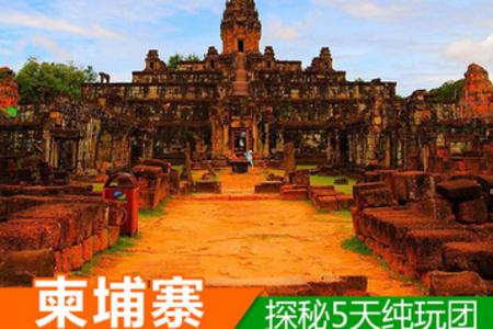 深圳到柬埔寨旅游价格_深圳到柬埔寨5天游多少钱
