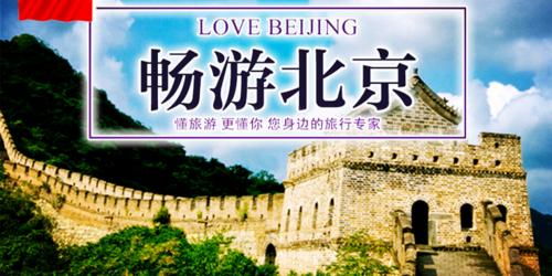 北京跟团旅游推荐,青岛到北京高铁飞机4日游,轻松纯玩无购物