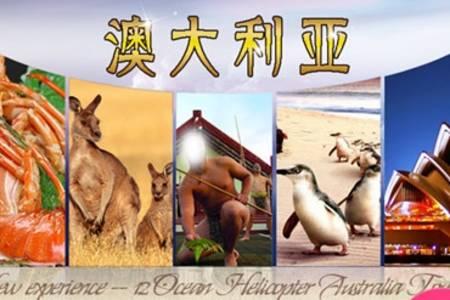 青岛到澳大利亚新西兰旅游12日含签证、小费|澳洲旅游攻略推荐