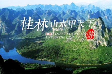 桂林好玩线路 青岛到桂林跟团5日游,景点全覆盖,超值经典线路
