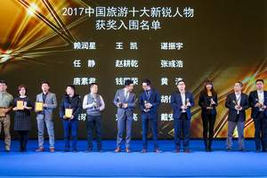 """第二届中国文旅产业榜单公布 欣欣旅游的""""欣""""模式受认可"""