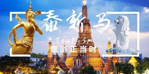 超值东南亚三国跟团游:青岛出发泰国+新加坡+马来西亚10日游