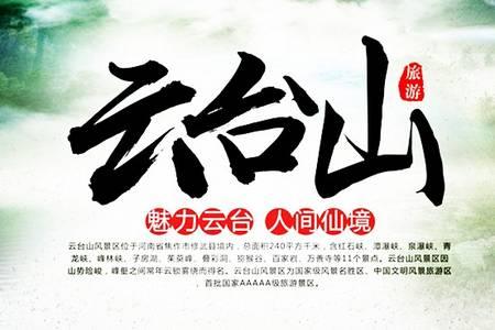 小长假旅游推荐:云台山红石峡、茱萸峰、玻璃栈道大巴跟团三日游