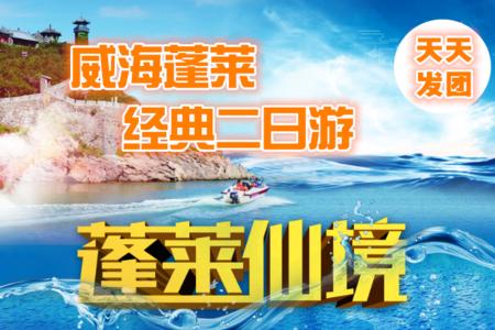 蓬莱威海旅游人气线路推荐:蓬莱阁、刘公岛精品二日(高性价比)