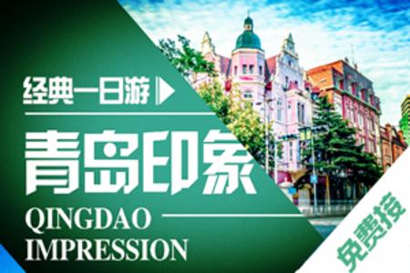 青岛市区跟团一日游经典线路,价格透明纯玩无购物,提供免费接站