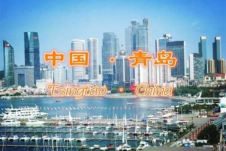 青岛滨海3日游跟团线路|市区沿海+崂山+黄岛金沙滩纯玩无购物