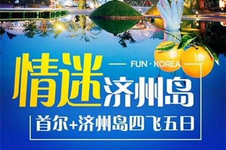 青岛到韩国首尔+济州岛跟团5日游,全程导游陪同,适合老人儿童