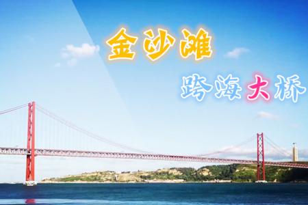 黄岛金沙滩跨海大桥跟团一日游,黄岛一日游精品线路推荐,天天发团