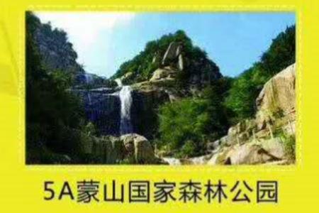 临沂跟团游线路,青岛到临沂大峡谷、荧光湖、蒙山亲子大巴二日游