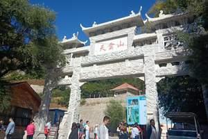 从北京去平谷天云山景区1日游+京东大溶洞景区一日游、秋季团建