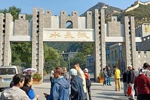 从北京去怀柔水长城团建二日游+自助烧烤+拓展团建休闲二日游