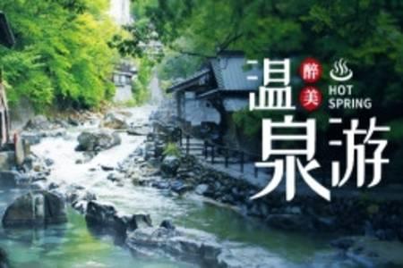 青岛到威海天沐温泉、烟墩角天鹅湖跟团二日游 亲子游线路推荐