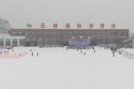 宜昌到五峰国际滑雪场滑雪二日游(送九凤谷)