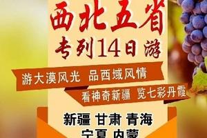 北京到新疆老年夕阳红旅游团 新疆 青甘宁 内蒙专列14日游