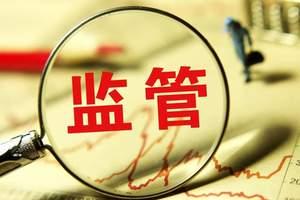 海南一旅游企业无证接团 被处以10万元顶格处罚