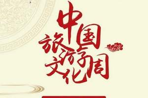 2019中国旅游文化周 首次全球联动促文旅融合