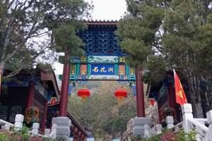 从北京去房山圣莲山风景区一日游+房山石花洞景区、秋季一日游