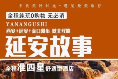 西安適合老年團推薦:青島到兵馬俑、延安壺口瀑布跟團雙飛五日游