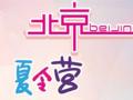 2019年暑期亲子研学游,北京夏令营4晚5日游,故宫,颐和园