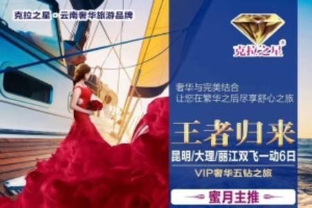 云南蜜月跟团旅游,青岛到昆明大理丽江双飞六日游,奢华度假系列