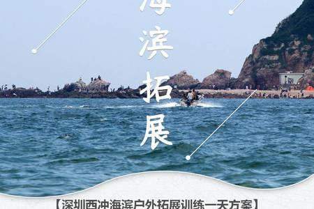 【深圳拓展】深圳户外拓展训练、西冲海滨体验式培训一天方案