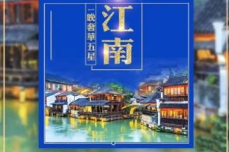 高端江南独立成团,华东五市+乌镇周庄双飞5日游,一价全含纯玩