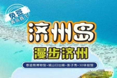直飞济州岛!青岛直飞韩国济州岛跟团4日游,免签证一天自由活动