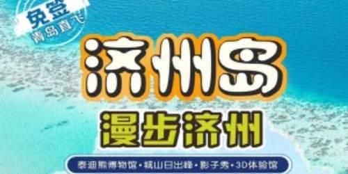 【直飞济州岛免签】青岛到济州岛跟团双飞5日游 一整天自由活动