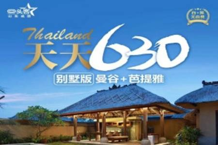 精品泰国跟团游,青岛到曼谷+芭提雅跟团经典6日游,全程无自费