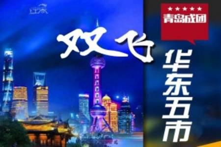 经典江南跟团双飞5日游,青岛独立成团,纯玩无购物,超值之选