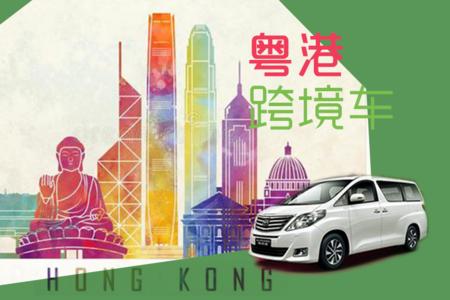 东莞有没有车可以直接去香港 包车过关 跨境专车预订中心
