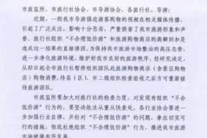 桂林:全市旅行社暂停带团赴旅游购物商店消费