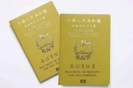 香港签证身份书去马来西亚旅游办理签证流程 香港DI各国签证
