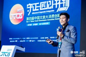 2019CTCIS第四届中国文旅大消费创新峰会在京举办
