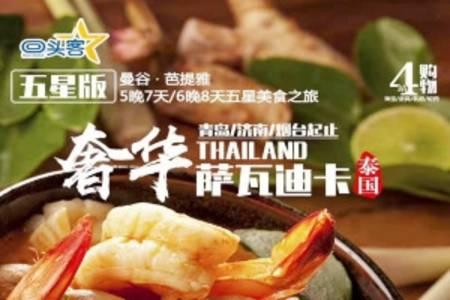 泰国奢华萨瓦迪卡品质7日游,全程五星酒店无自费,一天自由活动,到泰国旅游跟团费用