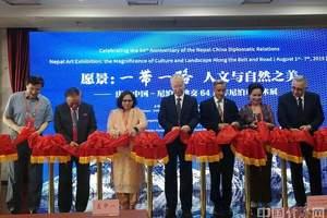 中国·尼泊尔建交64周年艺术展在京开幕