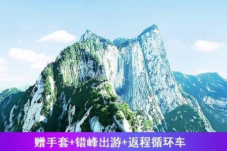 西安到华山一日游_赠手套_错峰出游超长时间游玩_循环返程车