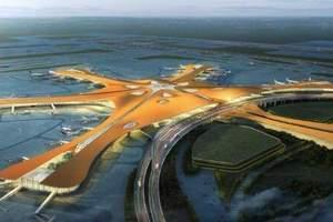北京大兴机场机票开售 多条航线价格低于首都机场