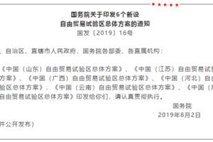 国务院印发《中国自由贸易试验区总体方案》(附方案全文)
