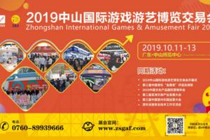 2019中山国际游戏游艺博览交易会将于10月11-13日在中山举办