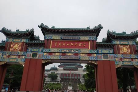 【团队旅游】广州高铁重庆红色线+武陵山+大裂谷+九黎城五日游